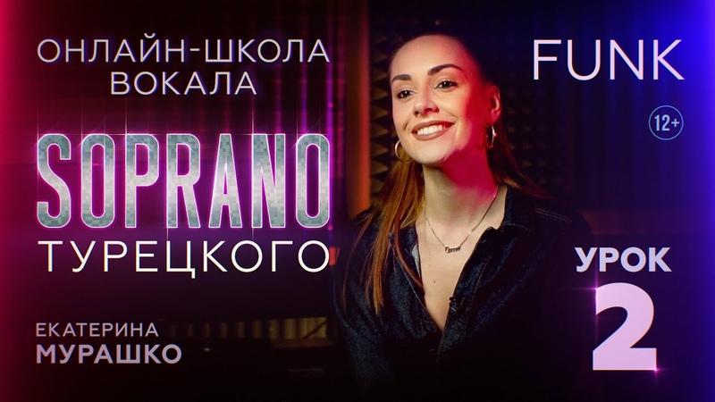 Школа вокала SOPRANO Фанк Соул R B Екатерина Мурашко Урок 2 12