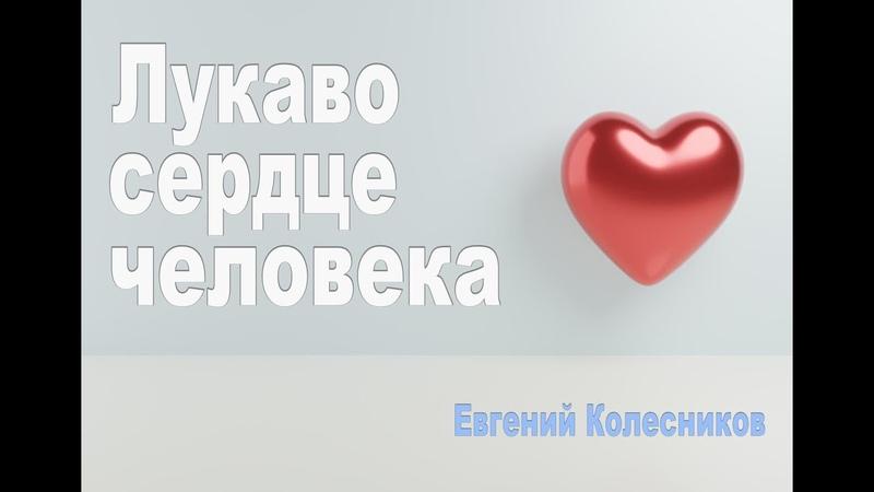 Лукаво сердце человека (Евгений Колесников)