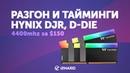 Разгон и тайминги HYNIX DJR, D-DIE. 4400 MHz за $150