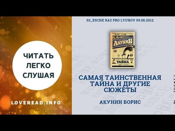 Аудиокнига Самая таинственная тайна и другие сюжеты Акунин Борис Слушать онлайн