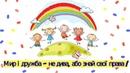 Великі права маленької дитини. День захисту дітей