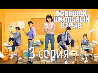 FSG Baddest Females High School Big Bang   Большой школьный взрыв 3 эп. (рус.саб)