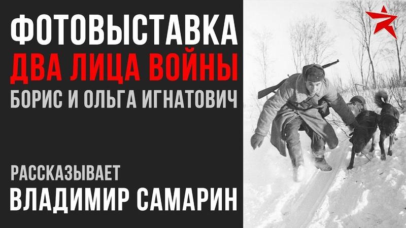 Два лица войны военно историческая фотовыставка Рассказывает В Самарин