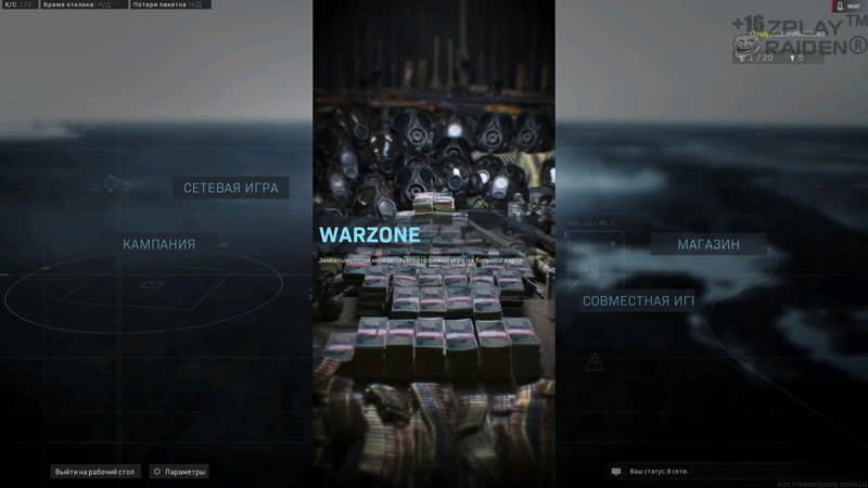 Call of Duty Warzone ️ 25 КАЧАЮ ПРОПУСК! FAL - Новая ИМБА))