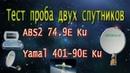 Тест проба двух спутников ABS2 74 9E Ku Yamal 401 90E Ku