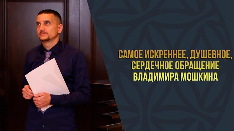 Самое искреннее душевное сердечное обращение Владимира Мошкина