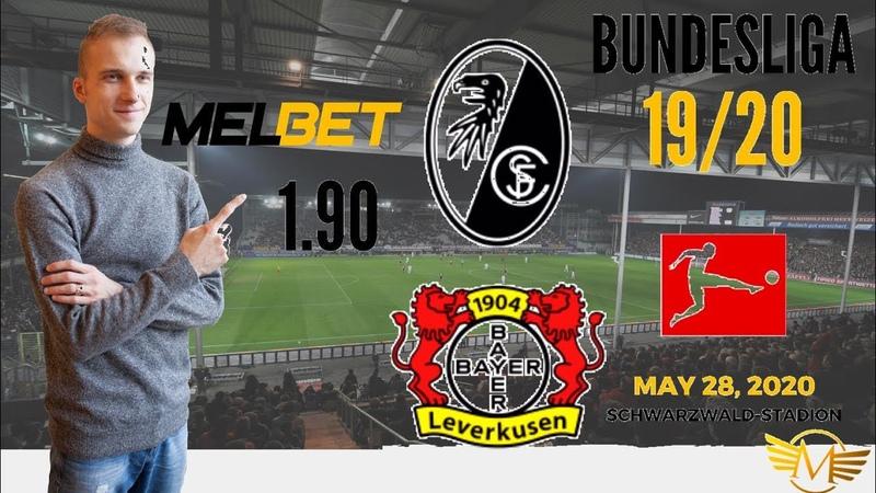 Фрайбург Байер прогноз 29 05 2020 Freiburg Bayer 04 Leverkusen