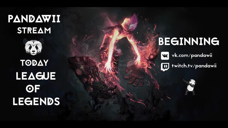 ST Вечерний брейн шторм ► League of Legends