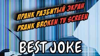 ПРАНК Разбитый Экран Лучшая Шутка PRANK Broken TV Screen Best Joke 16:9