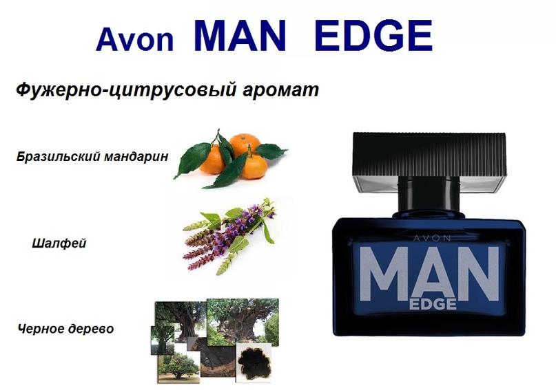 Avon man edge x series flash