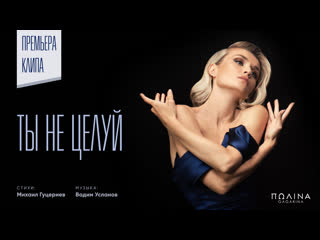 Полина Гагарина  Ты не целуй (Премьера клипа 2020)