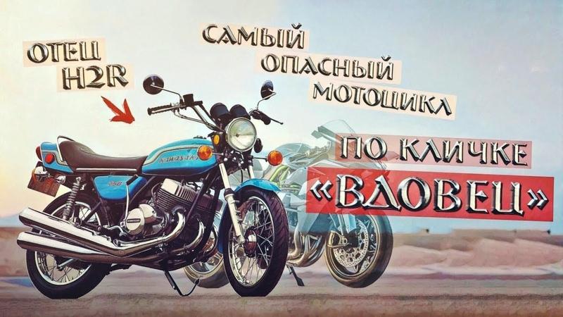 Самый ЗНАКОВЫЙ мотоцикл KAWASAKI Отец H2R по кличке Вдовец