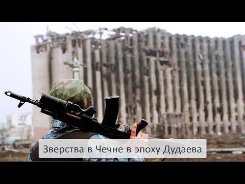 Зверства в Чечне в эпоху Дудаева