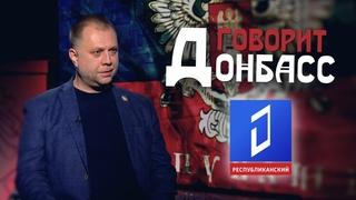 ГОВОРИТ ДОНБАСС: Добровольцы в любой момент могут вернутся в Донбасс - глава СДД Бородай. 16.04.2021