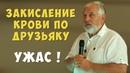 Жданов о теории Друзьяка про закисление крови. В чём ошибка! Аналитика Фролова Ю.А.