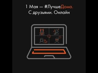 1 Мая #ЛучшеДома