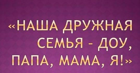 Стартует региональный онлайн-конкурс «Наша дружная семья – детский сад, папа, мама, Я!»