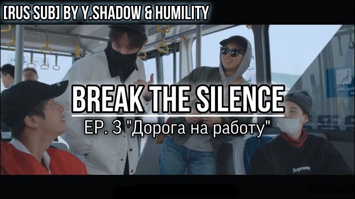 РУС САБ RUS SUB Нарушь тишину EP3 'WAY TO WORK' BREAK THE SILENCE DOCU SERIES