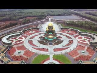 Строительство Главного храма ВС РФ завершено.