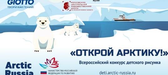 Всероссийский конкурс детского рисунка «Открой Арктику!»