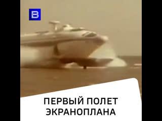 Первый полет экраноплана