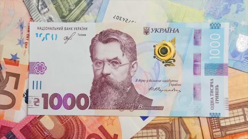 10 цікавих фактів про банкноту 1000 гривень