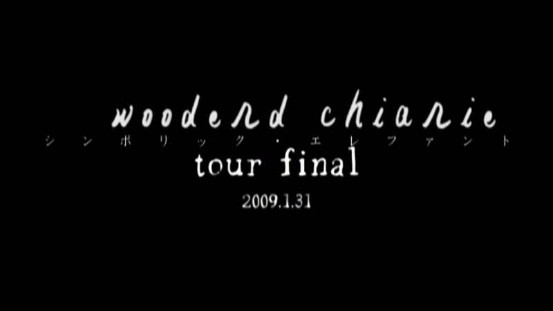 Wooderd chiarie LIVE @下北沢ERA 2009 01 31『シンボリック・エレファント TOUR FINAL』