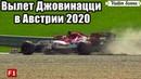 Авария Антонио Джовинацци на Гран-При Австрии в Квалификации @Vadim Senna