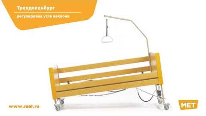 Домашняя функциональная кровать электрическая Vermeiren LUNA Basic Vermeiren N V Бельгия