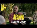 Боевик 2020 Самый страшный бандит современной истории -ЛЕСНИК @Русские боевики 2020 новинки HD 1080P