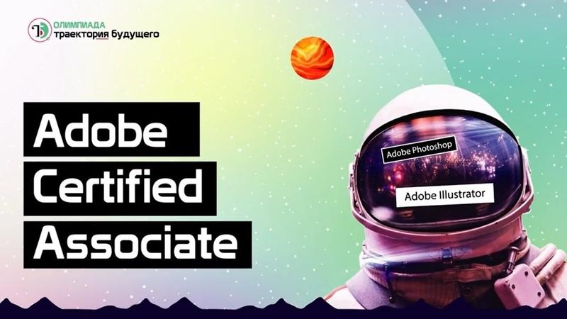 Номинация Adobe Certified Associate