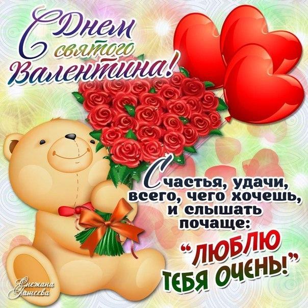 Поздравление ко дню святого валентина валентине