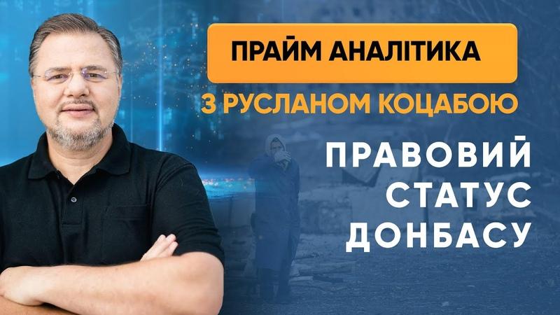 Правовий статус Донбасу в Конституції ПРАЙМ АНАЛІТИКА з Коцабою 03 07 2020