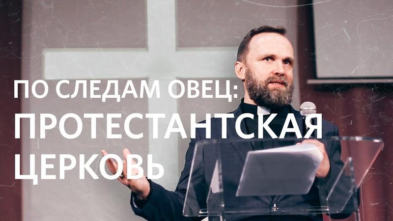 По следам овец Протестантская церковь   Михаил Заболотских