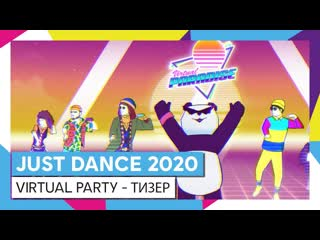 JUST DANCE 2020  ТИЗЕР VIRTUAL PARTY