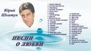 Песни о любви - Юрий Шкитун. Душевные песни о любви. Песни, которые тронут душу