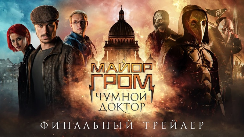 Майор Гром Чумной Доктор Финальный трейлер 12