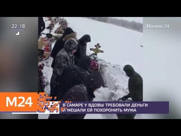 В Самаре у вдовы требовали деньги и мешали ей похоронить мужа - Москва 24