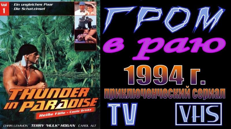 А помнишь был сериал Гром в раю 1994 г