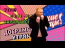 БандЭрос и Полина Гагарина в марафоне русского радио нам 25 от 2 августа 2020 года
