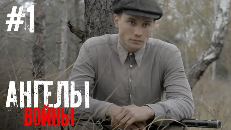 Ангелы войны Серия 1 Фильм про войну Angels of war Episode 1 With English subtitles