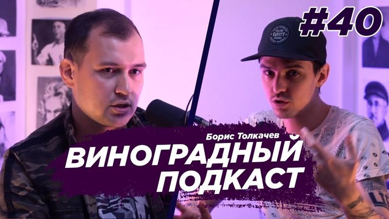 Борис Толкачев Тень Звука Сплин КГУ наркотики семья Виноградный Подкаст №40