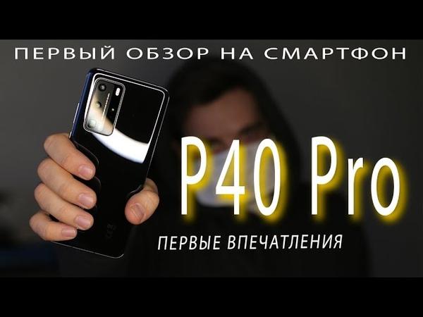 Первый обзор смартфона Huawei P40 Pro обзор гугл сервисы зарядка камера