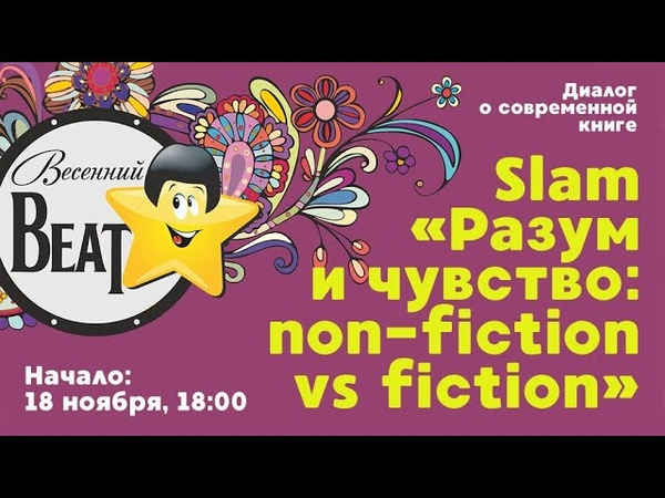 Slam Разум и чувство non fiction vs fiction