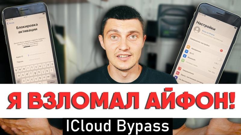 Я ВЗЛОМАЛ АЙФОН. Как разблокировать iPhone 6s, 7, 8, X, 11Pro. iCloud Bypass