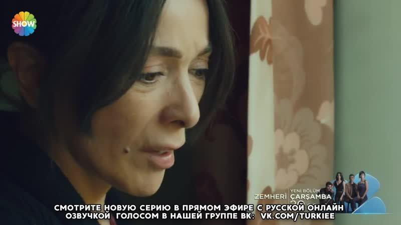 Стужа ❄2 серия Фраг №2 Русская озвучка
