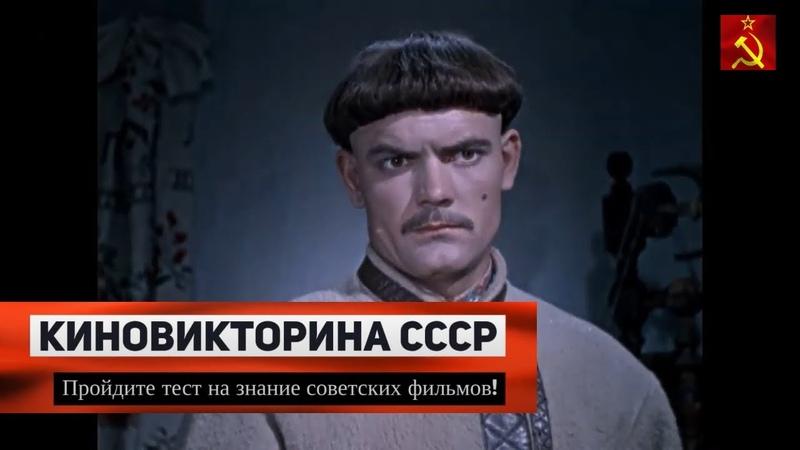 Кино Викторина СССР №59