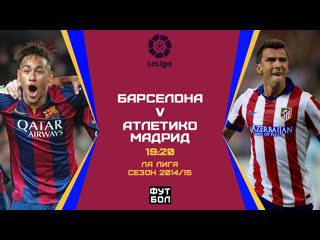 Барселона - Атлетико Мадрид / 18 тур Ла Лиги / Сезон 2014-15