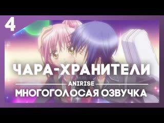 Озвучка AniRise Чара-хранители! 4 серия / Shugo Chara! (Многоголосая озвучка)