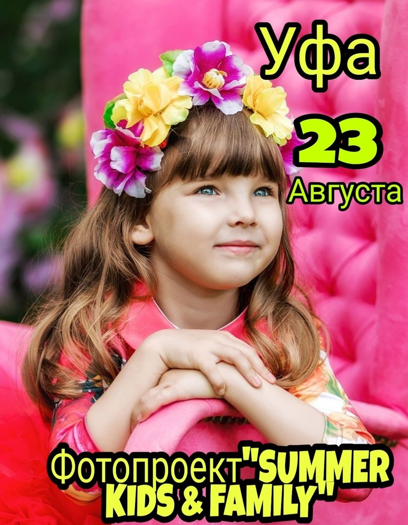 "Афиша Уфа ФОТОПРОЕКТ ""SUMMER KIDS & FAMILY"" УФА"